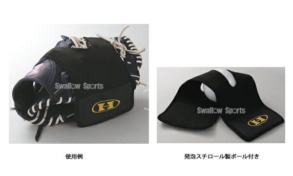 ハイゴールド グラブキーパー GKP-1 【HGS】 HI-GOLD 野球用品 スワロースポーツ