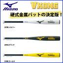 【あす楽対応】 MIZUNO ミズノ 硬式 金属 バット ビクトリーステージ Vコング02 2TH204 バット 硬式用 金属バット Mizunot 野球用品 スワロースポーツ