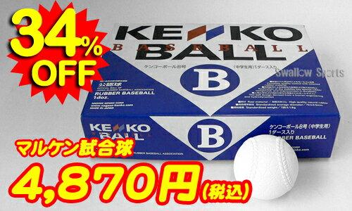 【あす楽対応】 ナガセケンコー KENKO 試合球 軟式 ボール B号 B-NEW ※ダース販売(12個入) ボール 軟式 【Sale】 野球用品 スワロースポーツ