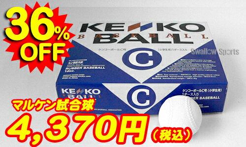 ナガセケンコー KENKO 試合球 軟式 ボール C号 C-NEW ※ダース販売(12個入) ボール 軟式 野球用品 スワロースポーツ
