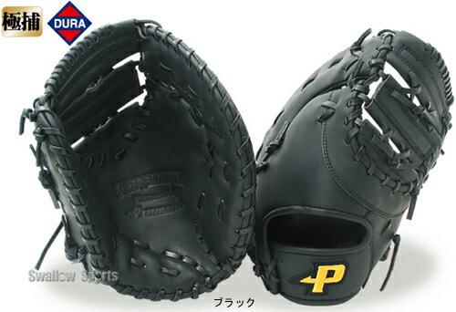 【湯もみ型付け不可】プロマーク 軟式一般用 ファーストミット PFM-7791 グローブ 軟式 ファーストミット Promark 野球用品 スワロースポーツ