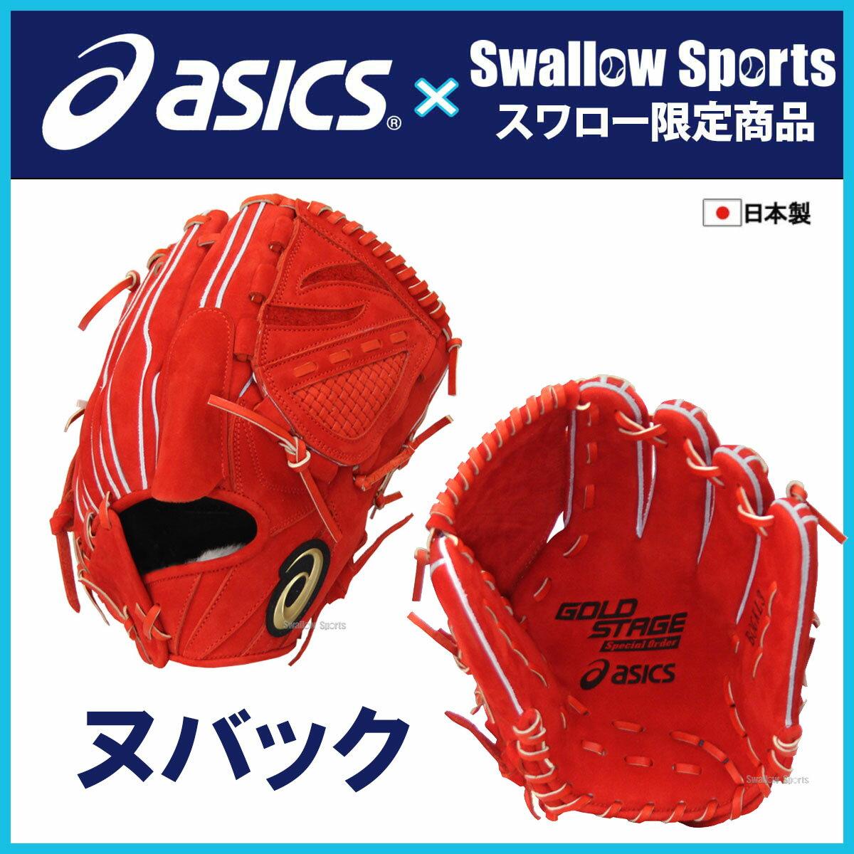 【あす楽対応】 アシックス ベースボール スワロー限定 オーダー 硬式グローブ グラブ ゴールドステージ ヌバック 投手用 グローブ BOGKL3-OS-SW6 硬式グローブ 野球用品 スワロースポーツ お年玉 新年会 初売り