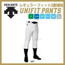 デサント STANDARD レギュラー 2重補強 ユニフォームパンツ DB-1018P dpnt ウエア ウェア DESCENTE 【Sale】 野球用品…