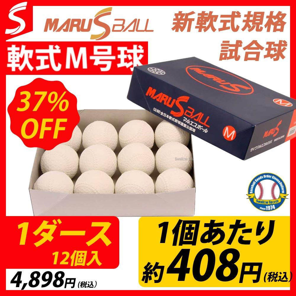 【あす楽対応】 マルエス マルエスボール 試合球 軟式 ボール M号 MR-nball-M ※ダース販売(12個入) 【SALE】 野球用品 スワロースポーツ