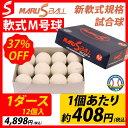 【あす楽対応】 マルエス マルエスボール 試合球 軟式 ボール M号 MR-nball-M ※ダース販売(12個入) 野球用品 スワロースポーツ お年玉 新年会 初売り
