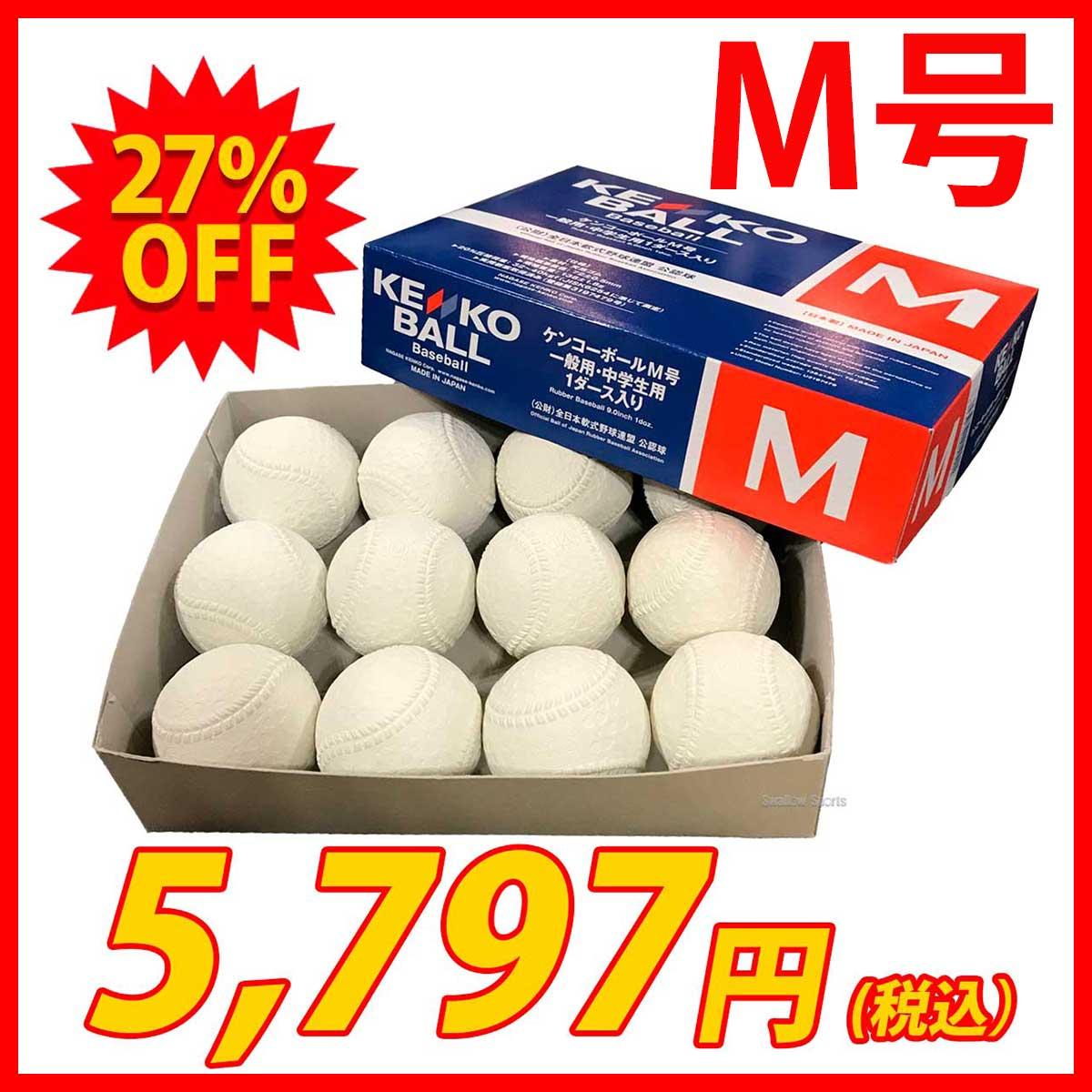【あす楽対応】 ナガセケンコー KENKO 試合球 軟式 ボール M号 M-NEW※ダース販売(12個入) 【SALE】 野球用品 スワロースポーツ
