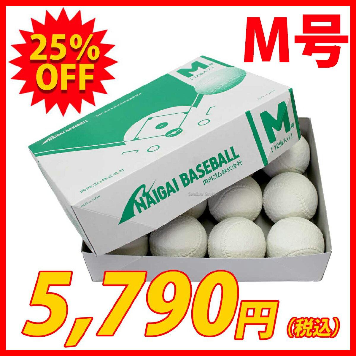 【あす楽対応】 ナイガイ 試合球 軟式 ボール M号 naigai-M ※ダース販売(12個入) 野球用品 スワロースポーツ お年玉 新年会 初売り