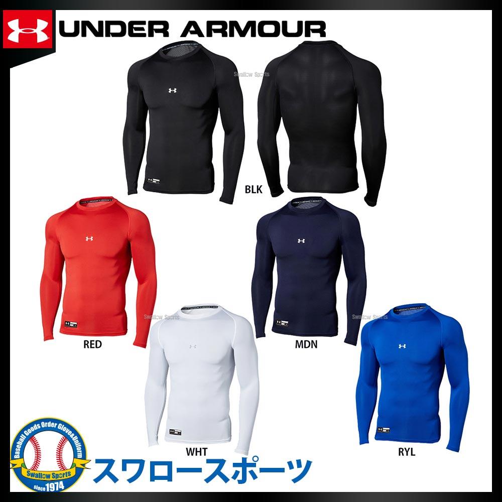 アンダーアーマー UA ウェア ヒートギア コンプレッションLSクルー 丸首 アンダーシャツ 長袖 1313267 ウェア ウエア 新入学 野球部 新入部員 野球用品 スワロースポーツ