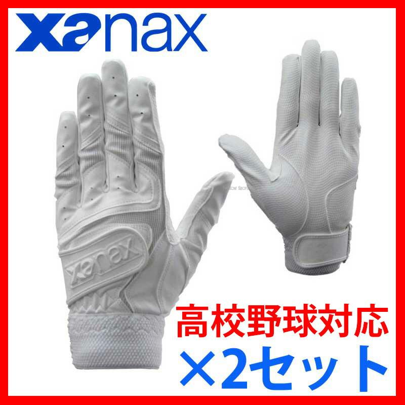 【あす楽対応】 ザナックス クロス ダブルベルト バッティング手袋 両手用 両手×2セット 高校野球対応 BBG-81-SET