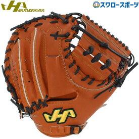 送料無料 ハタケヤマ HATAKEYAMA キャッチャーミット 硬式 高校野球対応 AX-002F 硬式用 キャッチャーミット 野球部 高校野球 硬式野球 部活 野球用品 スワロースポーツ