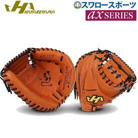 【あす楽対応】 送料無料 ハタケヤマ HATAKEYAMA キャッチャーミット 硬式 高校野球対応 AX-222F 硬式用 キャッチャーミット 野球部 高校野球 硬式野球 部活 野球用品 スワロースポーツ