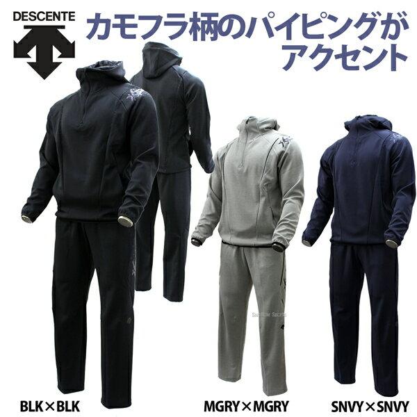 【あす楽対応】 デサント スウェット ジャケット パンツ 上下セット DBX-2750A-DBX-2750PA 野球用品 スワロースポーツ