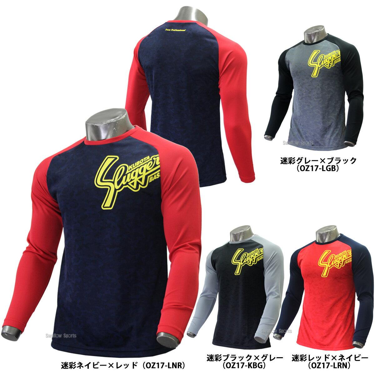 【あす楽対応】 久保田スラッガー 限定 ロングスリーブ Tシャツ 大人用 OZ17-L