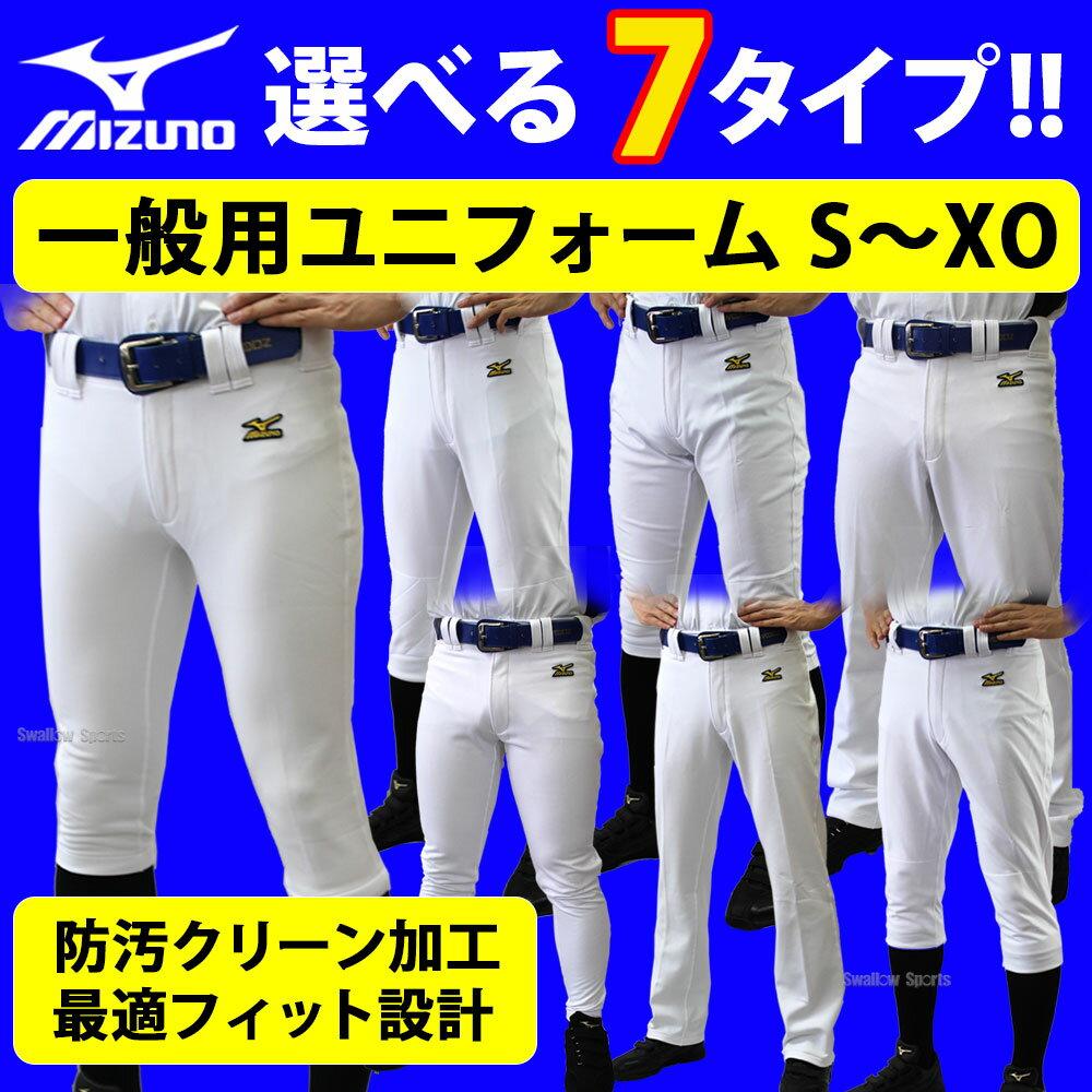 【あす楽対応】 ミズノ mizuno ユニフォームパンツ ズボン 練習用 野球用 練習着 スペアパンツ ズボン ウェア ウエア 新入学 野球部 新入部員 野球用品 スワロースポーツ