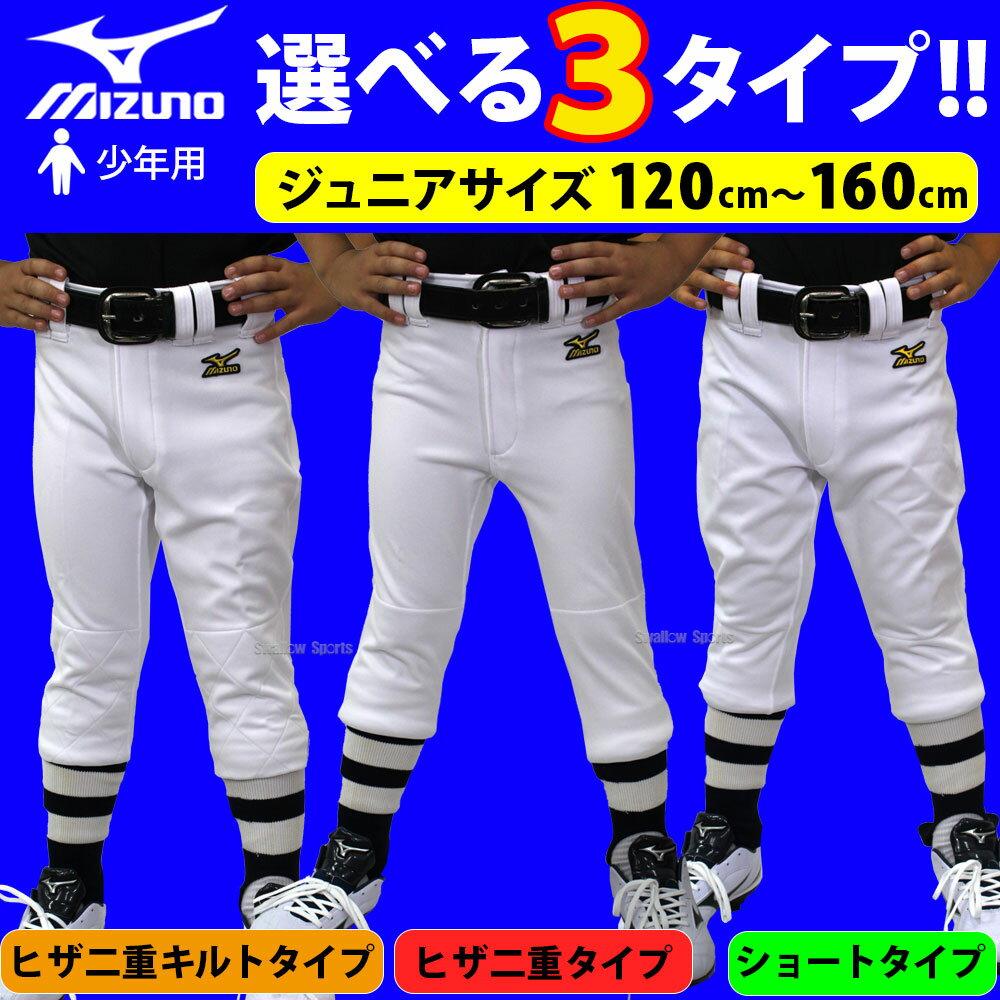 ミズノ mizuno ジュニア 少年用 ユニフォームパンツ 練習用 野球用 練習着 スペアパンツ