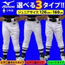 ミズノ mizuno ジュニア 少年用 ユニフォームパンツ ズボン 練習用 野球用 練習着 スペアパンツ ズボン