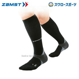 ザムスト ZAMST HA-1コンプレッションS 375401 ウエア 野球部 野球用品 スワロースポーツ