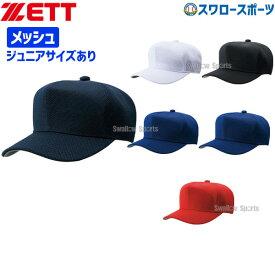 ゼット ZETT 六方 ダブル メッシュ キャップ BH132 ウエア ウェア ZETT キャップ 帽子 野球部 野球用品 スワロースポーツ