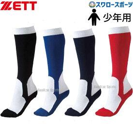 ゼット ZETT 少年用 イージー ソックス BK250M (21〜24cm) ウエア ウェア ZETT 靴下 少年・ジュニア用 少年野球 野球用品 スワロースポーツ