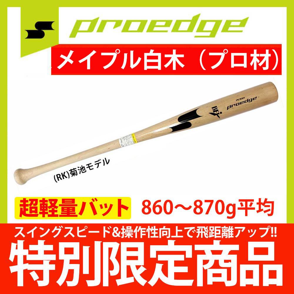 【あす楽対応】 SSK エスエスケイ プロエッジ 硬式 木製 バット メイプル BFJマーク入り 84cm PE3001 バレンタイン 卒業 入学祝い