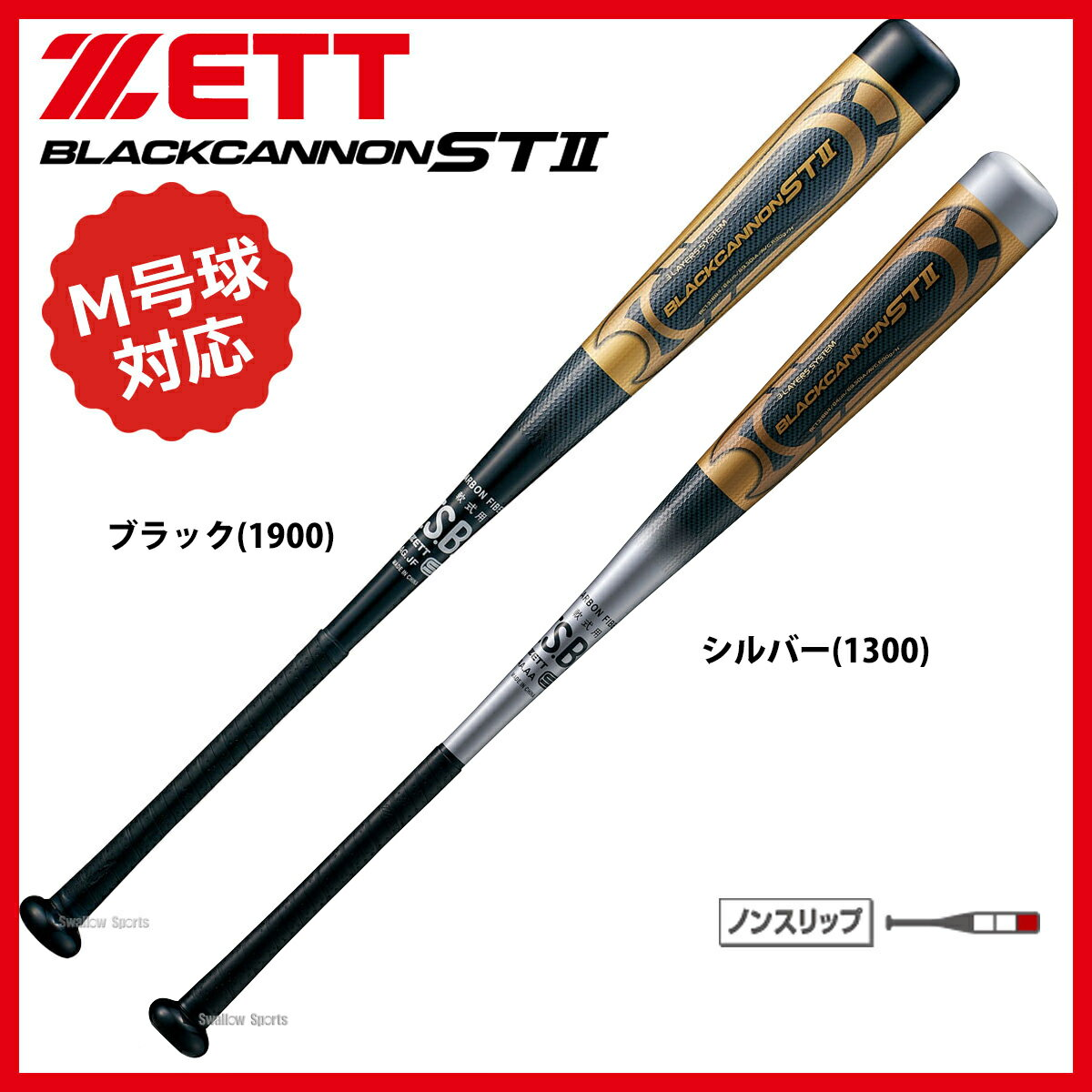 【あす楽対応】 ゼット ZETT 軟式 バット ブラックキャノン STII FRP製 M号球対応 BCT31884 お年玉 新年会 初売り