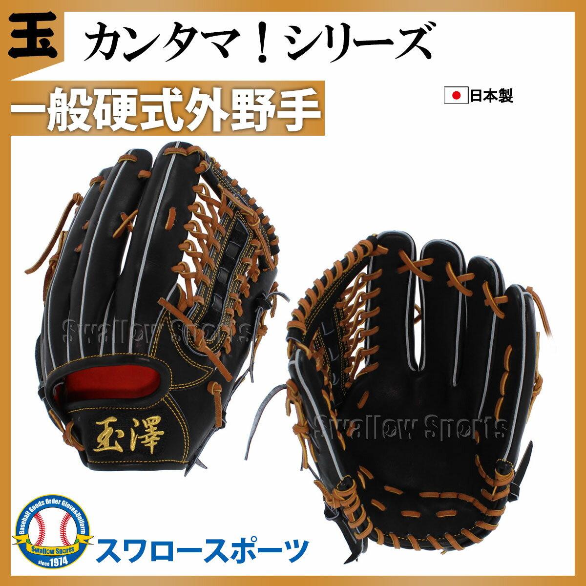 玉澤 タマザワ 硬式グローブ グラブ(専用袋付) カンタマ 外野用 外野手用 KANTAMA8-2 硬式用 野球用品 スワロースポーツ