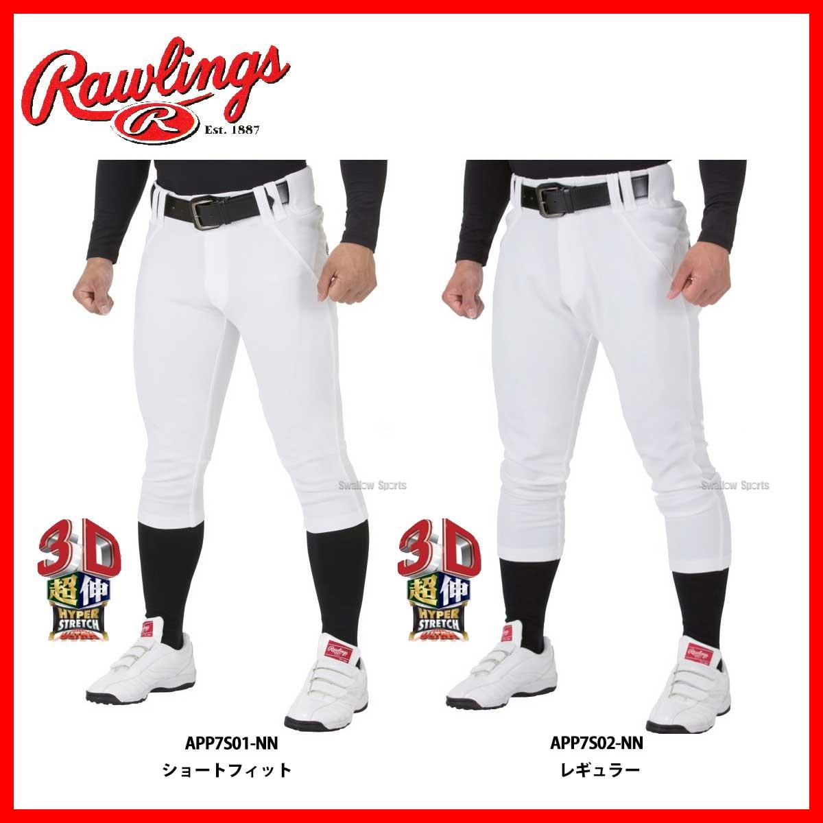【あす楽対応】 ローリングス 3D ウルトラハイパーストレッチ ユニフォームパンツ ズボン 刺繍マークなし APP7S ウェア ウエア 新入学 野球部 新入部員 野球用品 スワロースポーツ