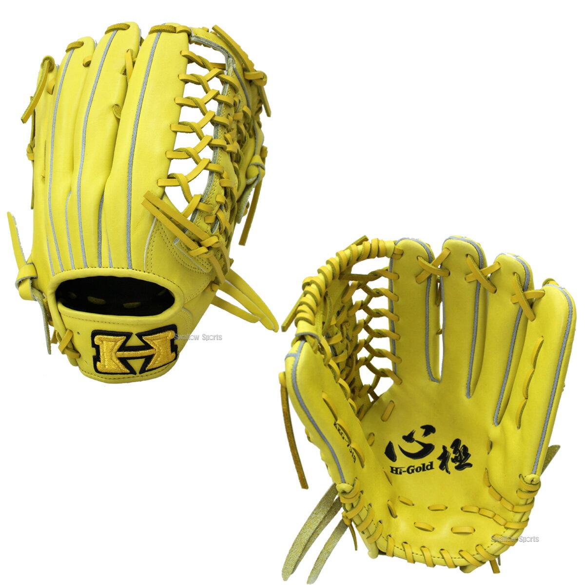 ハイゴールド 野球 軟式 グローブ 一般 野球グローブ軟式大人 グラブ 心極 外野用 外野手用 KKG-7518 軟式用 野球部 野球用品 スワロースポーツ