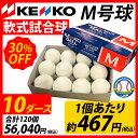 【あす楽対応】 ナガセケンコー KENKO 試合球 軟式 ボール M号 M-NEW※ダース販売(12個入) ×10ダース
