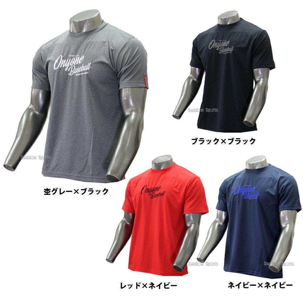 【あす楽対応】 【S】オンヨネ ウェア ブレステック プロ ドライ Tシャツ メンズ OKJ90990 野球用品 スワロースポーツ