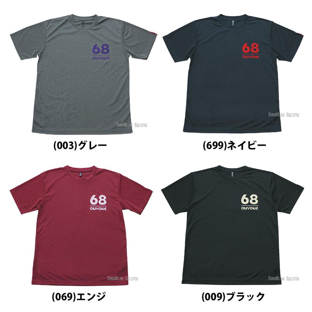 【S】オンヨネ ウェア ブレステック プロ ドライ Tシャツ メンズ OKJ90994 野球用品 スワロースポーツ