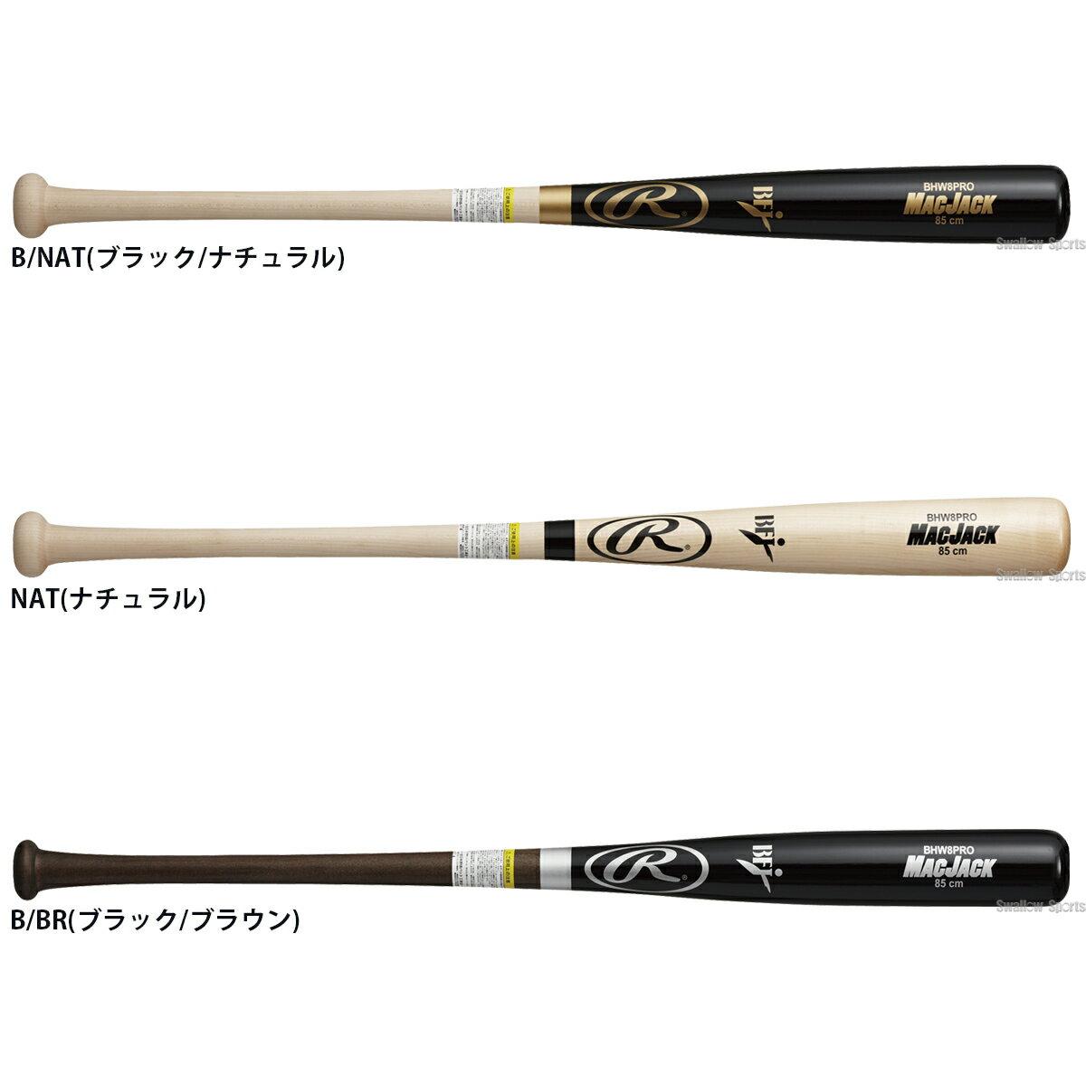 【あす楽対応】 ローリングス 硬式 バット BFJ MAC JACK 木製 (メイプル JAPAN) プロモデル BHW8PRO 硬式用 木製バット BFJ 夏季大会 合宿 野球部 野球用品 スワロースポーツ