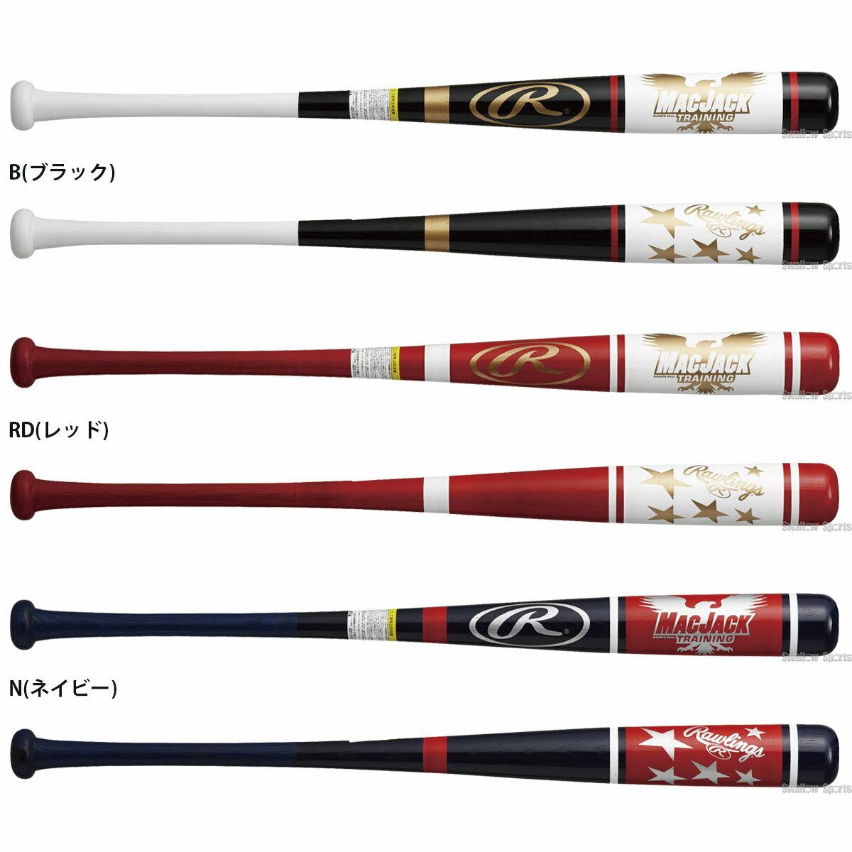 【あす楽対応】 ローリングス トレーニング バット MAC JACK 木製 (トレーニング JAPAN) 実打可能 BHW8TB トレーニングバット 野球用品 スワロースポーツ