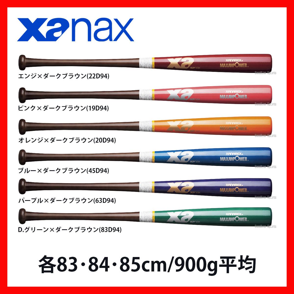 【あす楽対応】 ザナックス 硬式 バット カラー 竹 木製 BHB-1675 硬式用 木製バット 夏季大会 合宿 野球部 野球用品 スワロースポーツ