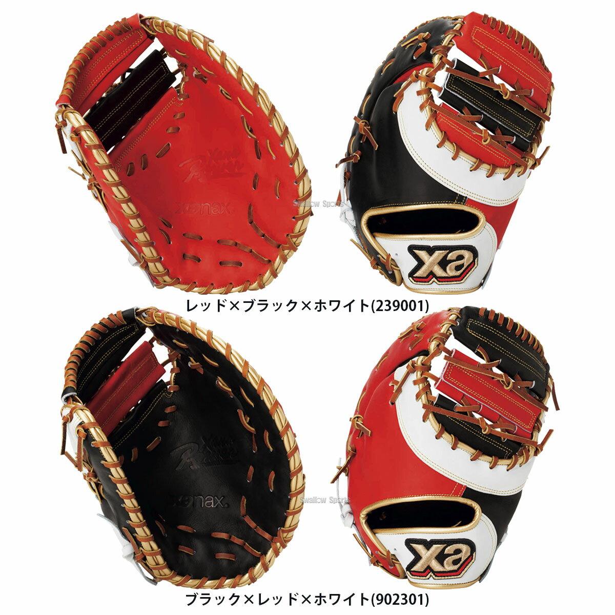 【あす楽対応】 送料無料 ザナックス ザナパワー 限定 軟式 ファーストミット BRF-3518S 野球部 野球用品 スワロースポーツ