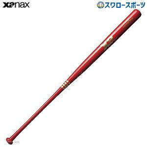 ザナックス 長尺 トレーニングバット 120cm プロ使用モデル BTB-1013 秋季大会 野球部 野球用品 スワロースポーツ