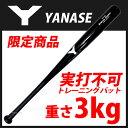 【あす楽対応】 ヤナセ 限定 重量 トレーニング バット 3キロ 実打不可 YMB-988 3kg お年玉 新年会 初売り