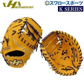 【あす楽対応】 送料無料 ハタケヤマ 硬式 ファーストミット Kシリーズ 一塁手用 K-F1JY 野球部 高校野球 硬式野球 部活 野球用品 スワロースポーツ