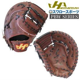 【あす楽対応】 送料無料 ハタケヤマ HATAKEYAMA 硬式 ファーストミット 一塁手用 PBW-7301 野球部 高校野球 硬式野球 部活 野球用品 スワロースポーツ