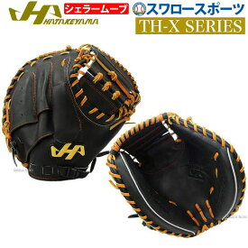 【あす楽対応】 送料無料 ハタケヤマ キャッチャーミット 軟式 HATAKEYAMA 一般 TH-Xシリーズ 右投げ用 TH-828X 野球部 軟式野球 野球用品 スワロースポーツ