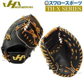 【あす楽対応】 送料無料 ハタケヤマ 軟式 ファーストミット TH-Xシリーズ 一塁手用 TH-831X 野球部 軟式野球 大人 野球用品 スワロースポーツ