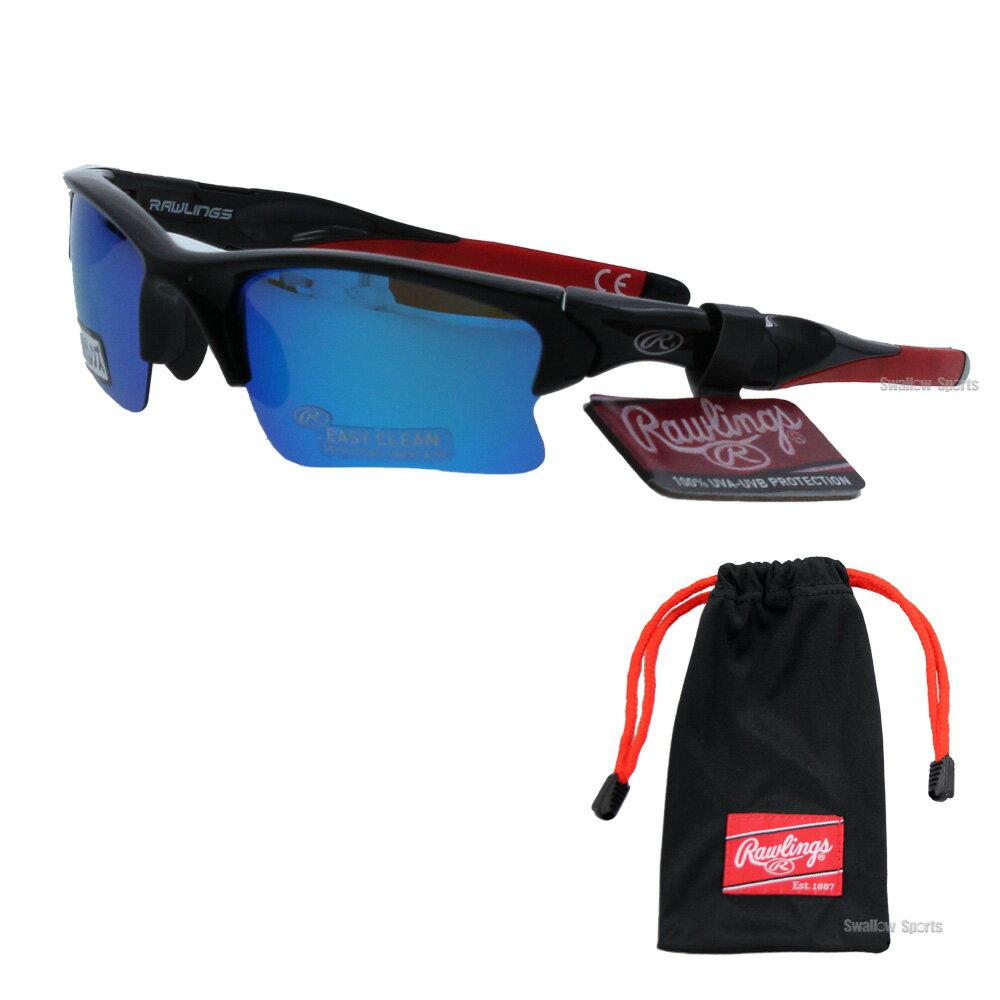 【あす楽対応】 ローリングス 野球 サングラス アクセサリー 偏光レンズ S18S4BL アイウェア スポカジ ファッション 野球用品 スワロースポーツ
