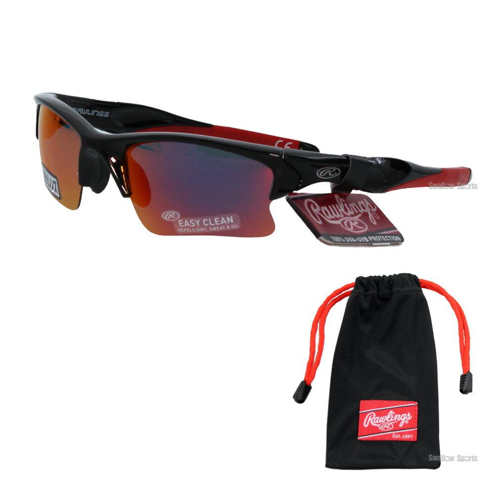 【あす楽対応】 ローリングス 野球 サングラス アクセサリー 偏光レンズ S18S4RD アイウェア スポカジ ファッション 野球用品 スワロースポーツ
