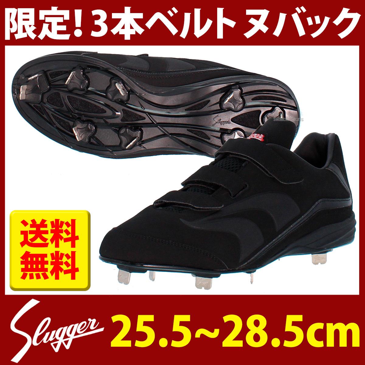 【あす楽対応】 送料無料 久保田スラッガー slugger 限定 樹脂底 スパイク マジックテープ ベルクロ 3本ベルト式 LT17-D4 靴 シューズ 野球用品 スワロースポーツ