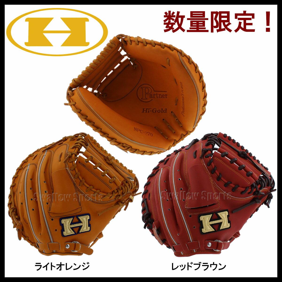 ハイゴールド 軟式 限定 キャッチャーミット NPC-270 入学祝い 捕手用 野球部 野球用品 スワロースポーツ