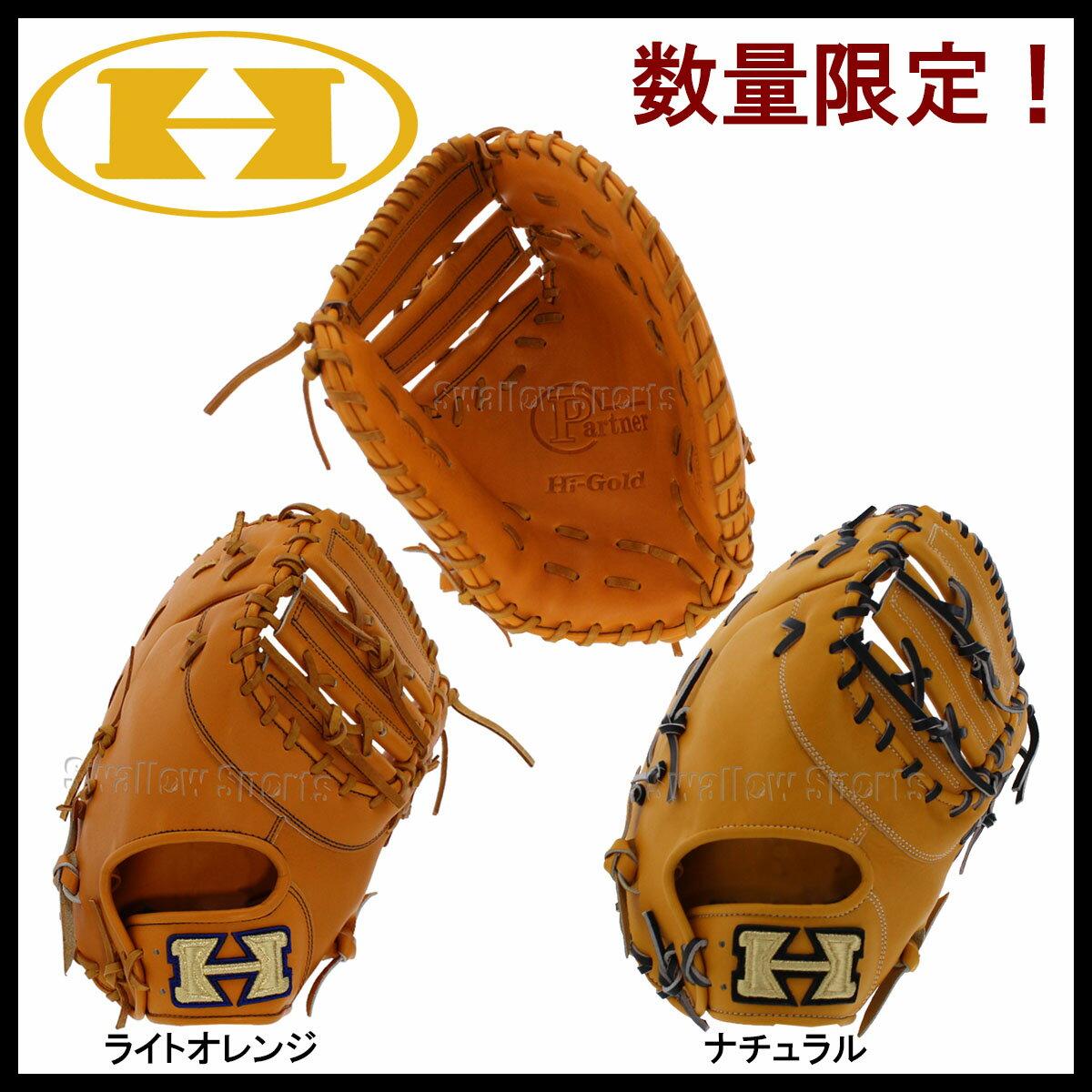 【あす楽対応】 ハイゴールド 軟式 限定 ファーストミット NPF-270 入学祝い 野球部 野球用品 スワロースポーツ