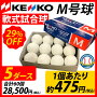 【あす楽対応】ナガセケンコーKENKO試合球軟式ボールM号球M-NEW5ダース(1ダース12個入)野球部野球用品スワロースポーツ