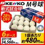 【あす楽対応】ナガセケンコーKENKO試合球軟式ボールM号球M-NEW6ダース(1ダース12個入)野球部野球用品スワロースポーツ