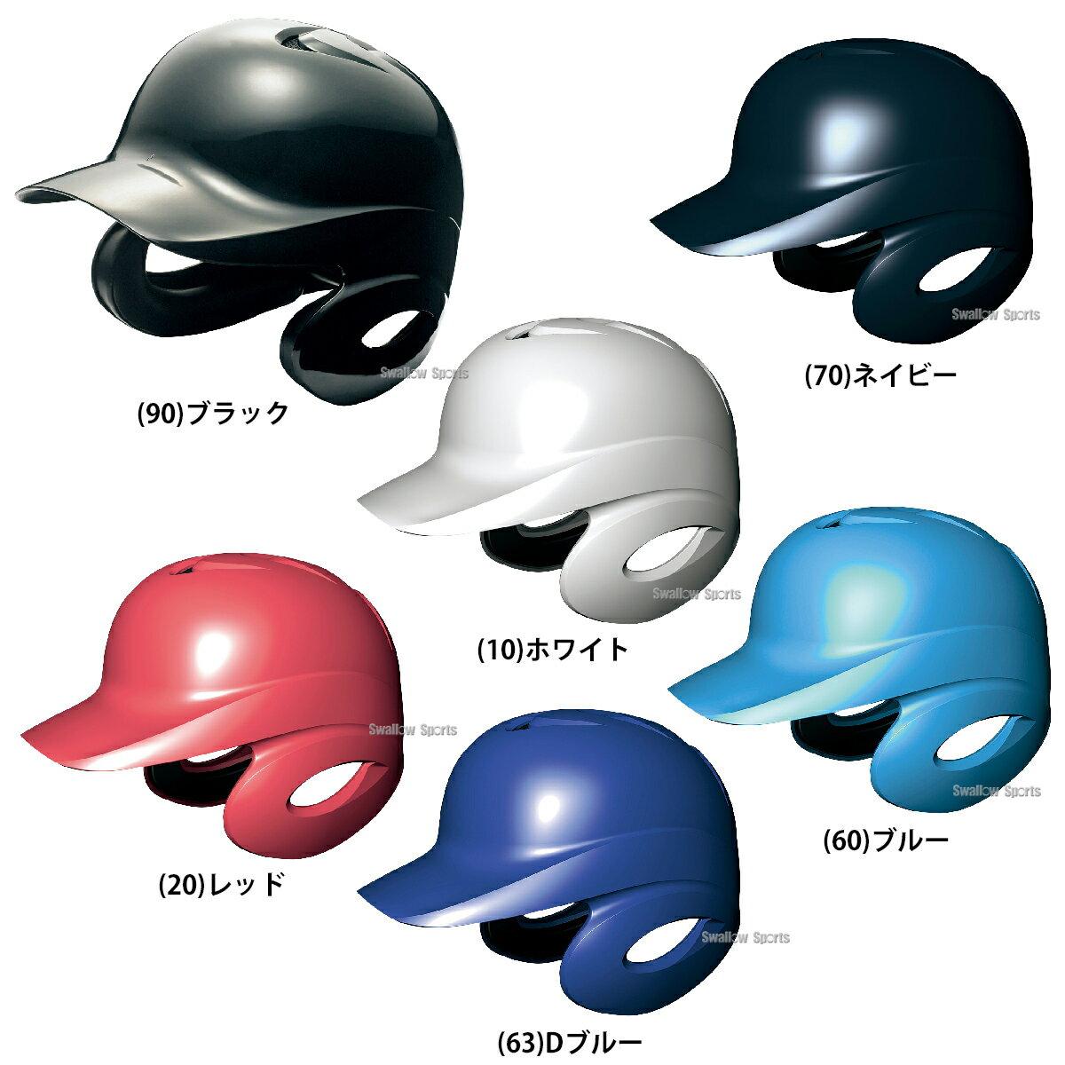 SSK エスエスケイ 軟式 打者用 ヘルメット 両耳付き H2500 野球用品 スワロースポーツ