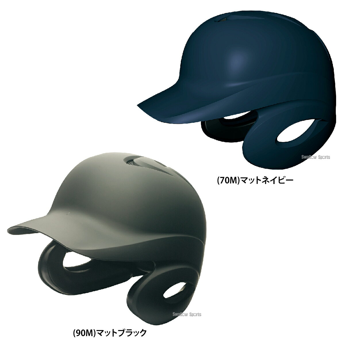 SSK エスエスケイ 軟式 打者用 ヘルメット 両耳付き 艶消し H2500M 野球用品 スワロースポーツ